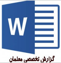 گزارش تخصصی معلمان